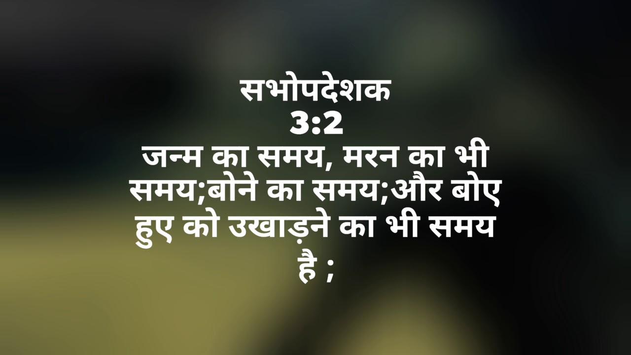 Hindi Bible verse about Sad | Christian whatsapp states | Masihi Vachan