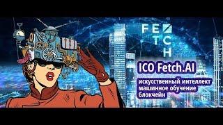 Обзор ICO Fetch AI: блокчейн + ИИ + машинное обучение