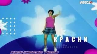 Оксана Ковалевская группа Краски - 28 июля 2018 г.Солнечногорск