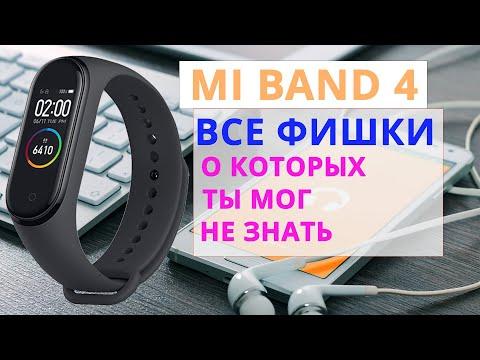 🔥 Функции Mi Band 4 | Новые фишки Mi Band 4