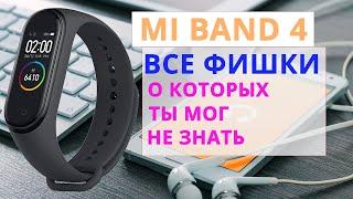 🔥 Функции Mi Band 4   Новые фишки Mi Band 4