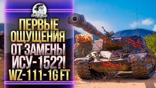 [ГАЙД] WZ-111-1G FT - ПЕРВЫЕ ОЩУЩЕНИЯ ОТ ЗАМЕНЫ ИСУ-152?!