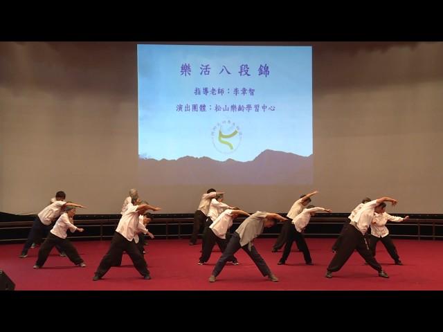Preview - 2016-12-04 八段錦+陳氏太極拳表演 (國際氣功養生聯盟)