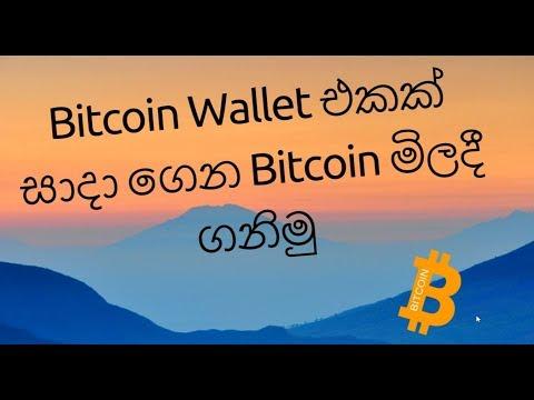 Wallet එකක් සාදා Credit Card මගින් Bitcoin මිලදී ගනිමු