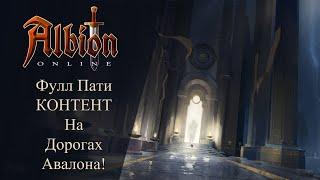 Albion online : Фулл Пати Контент на ДОРОГАХ АВАЛОНА!🔥