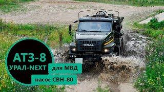 АТЗ-8 Урал-NEXT 5557-6151-72Е5
