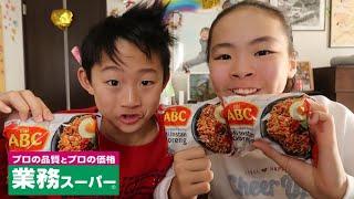 業務スーパー mi ABCインスタントミーゴレンを食べる Rino&Yuuma