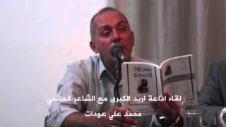 لقاء اذاعة اربد الكبرى مع الشاعر الحاتمي محمد علي عودات (ابو غيث)