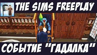 The Sims FreePlay Обучение рынок симтауна и событие гадалка / Прохождение Симс Фриплей