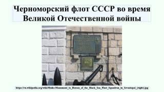 видео Черноморский флот 1941-1945