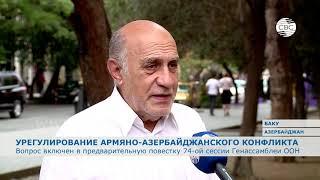 Вопрос карабахского урегулирования включен в предварительную повестку сессии Генассамблеи ООН