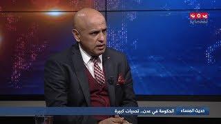 الحكومة في عدن .. تحديات كبيرة | حديث المساء