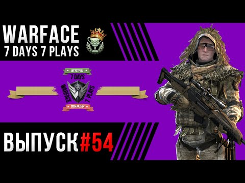 WARFACE | 7 DAYS 7 PLAYS | #54