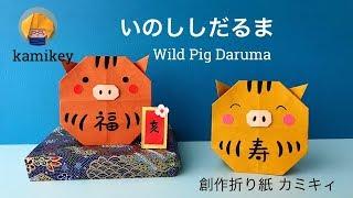 【干支の折り紙】いのししだるま Wild Pig Daruma(カミキィ kamikey)
