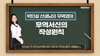 관세사 1차 시험 무역영어 박민설 선생님 '무역…