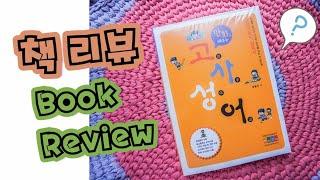 [책 리뷰 Book Review] 만화로 배우는 고사성…