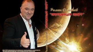 """Роман Симхаев """"Прерванный полёт"""" фильм о жизни и творчестве"""