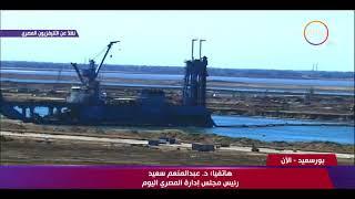 تغطية خاصة - هاتفيا .. د/ عبد المنعم سعيد رئيس مجلس إدارة المصري اليوم