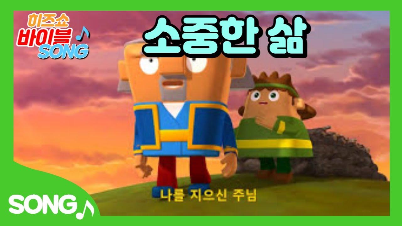 '소중한 삶-아브라함과 이삭 이야기' 뮤직비디오 Official (히즈쇼 바이블 5편 주제곡)