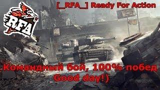 Ready For Action | командный бой 11 боев, 100% побед