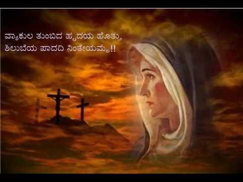 ಮರಿಯಮ್ಮ ಸ್ವರ್ಗದ ರಾಣಿ- Christian Devotional Song/Mother Mary song - Kannada
