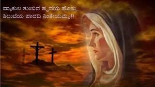 Video ಮರಿಯಮ್ಮ ಸ್ವರ್ಗದ ರಾಣಿ- Christian Devotional Song/Mother Mary song - Kannada download MP3, 3GP, MP4, WEBM, AVI, FLV Oktober 2018