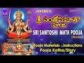 సంతోషి మాటా పూజా విధానం | Santoshi mata pooja with vrata katha & Instructions