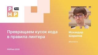 Искандер Шарипов Превращаем кусок кода в правила линтера