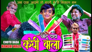 CHOTU DADA KANGHI WALA | छोटू दादा कंघी वाला | Khandeshi Hindi Comedy | Chottu Dada Comedy 2020