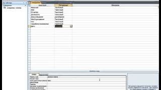 Урок 6  Практическая работа с MS Access ''Создание таблиц. Создание связей''