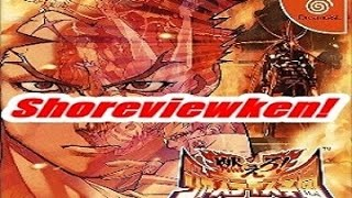Shoreviewken! Project Justice/Moero! Justice Gakuen (Dreamcast)