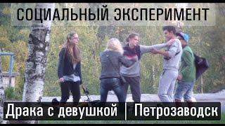 Драка с девушкой | Социальный эксперимент | Петрозаводск