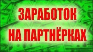 Продвижение партнерских программ в Одноклассниках.