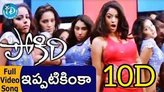Ippatikinka Navayasu 10D Audio Song || Pokiri Telugu Movie 10D Audio Songs ||