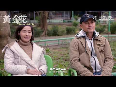 電影《黃金花》感動公開場宣傳片