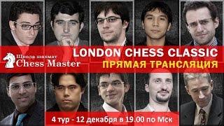Супертурнир в Лондоне 4 тур Школа Шахмат ChessMaster London Chess Classic