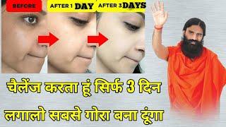 सिर्फ 3 दिनों में ही बना दूंगा सबसे गोरा ।। gora hone ka tarika in hindi screenshot 5
