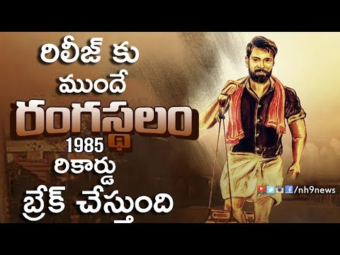 Record Price for Ram Charan Rangasthalam 1985 Movie Satellite Rights | Sukumar | Samantha | DSP