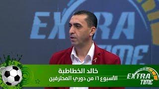 خالد الخطاطبة - الأسبوع 16 من دوري المحترفين