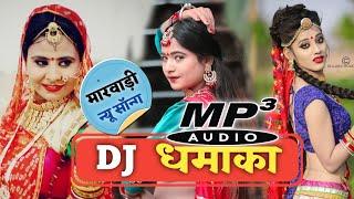 मारवाड़ी DJ सॉन्ग 2 घंटे तक DJ NONSTOP 2020, Marwadi MP3 Song, marwadi audio geet #prgmusic