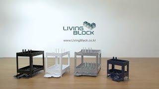 콘디브(CONDEV)_리빙블럭(LIVING BLOCK)…