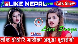 Download Video Anuja Pudasaini / Songs / लोक दोहोरि गायीका अनुजा पुडासैनी / Likenepal Talk Show MP3 3GP MP4