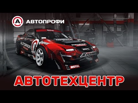 Технический центр АВТОПРОФИ: автосервис высшего уровня!