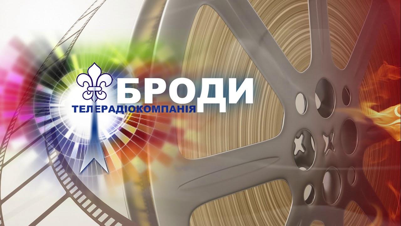 Випуск Бродівського районного радіомовлення 03.02.2019 (ТРК