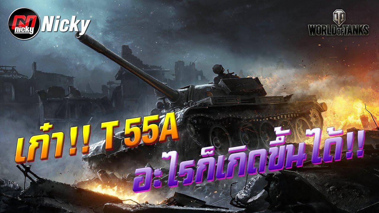 World of Tanks || เก๋า!!โชว์ของ T 55A อะไรก็เกิดขึ้นได้!!
