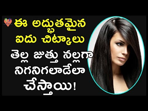 Amazing Tips to Turns Your White Hair to Black Naturally | White Hair to Black Hair