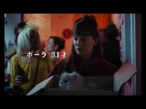 映画『若い女』予告編