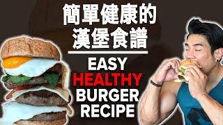 簡單健康的漢堡食譜  Healthy 4-Layer Burger Recipe  Terrence Teo