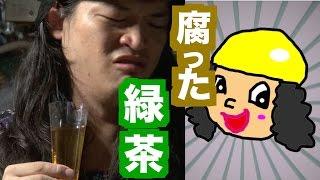 """ヘキコの卍ごはん〜第一夜 腐った緑茶〜  Hekiko's Dinner """"A rotten Green tea"""""""