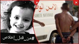 مهاجرة مغربية تكشف حقائق صادمة عن مقتل الطفلة إخلاص وتتوعد بمحاسبة المسؤولين